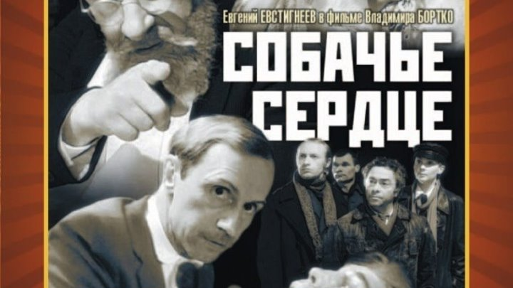Собачье сердце.1988г.СССР.