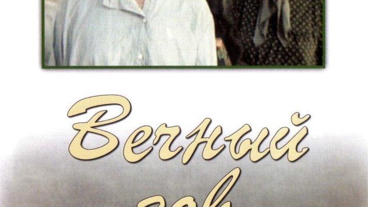 Вечный Зов.10 из 19 серий.Тревожные Дни и Ночи.1973 - 1983 г.СССР