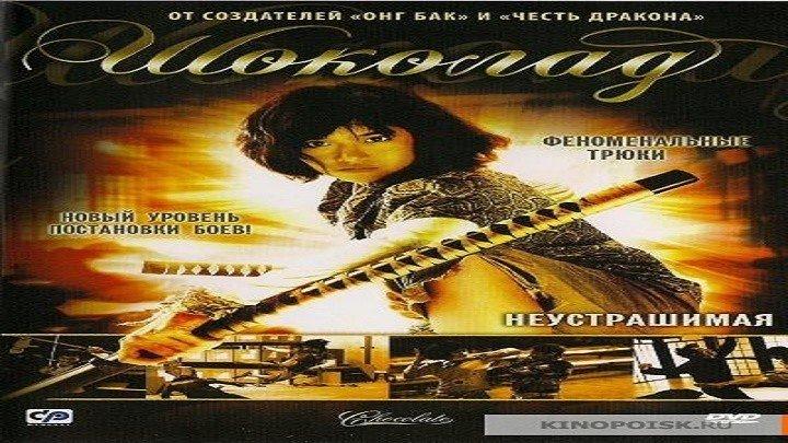 Шоколад.2008.BDRip.720p.