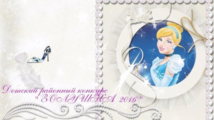 Детский районный конкурс Золушка 2016