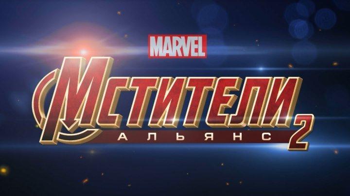 Дождались! Вышла новая игра MARVEL «Мстители: Альянс 2» с уникальным игровым опытом, возможностями точной настройки и ярким визуальным рядом высшего качества.