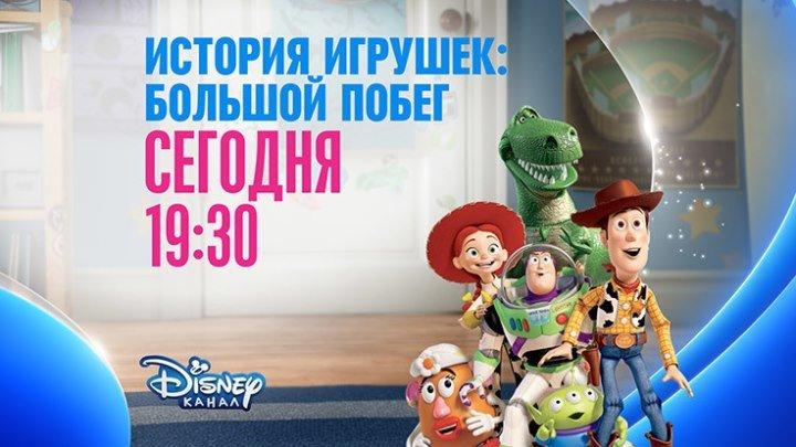 """""""История игрушек: Большой побег"""" на Канале Disney!"""