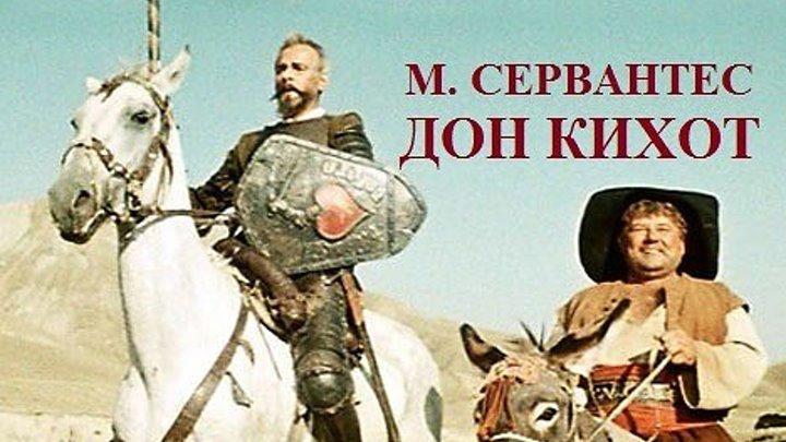 """6 КЛ. М.СЕРВАНТЕС """" ДОН КИХОТ """". Худ. фильм."""