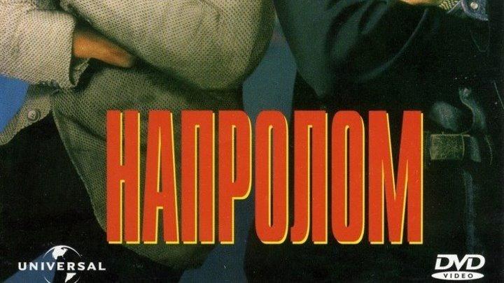 Напролом 1991 Канал Майкл Джей Фокс