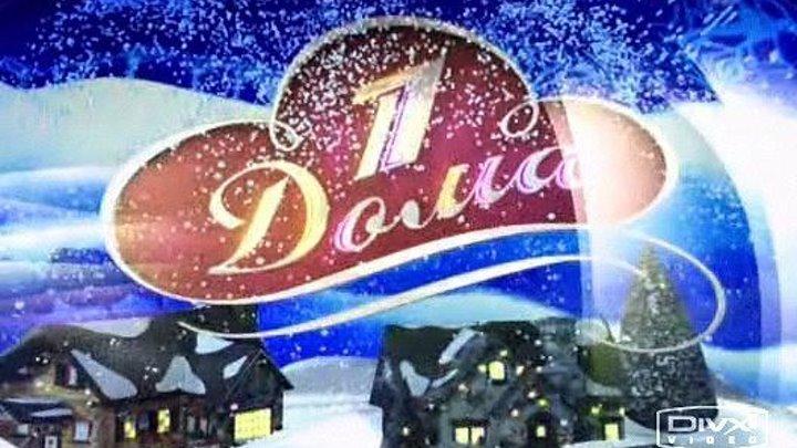 Первый Дома - Новогодняя ночь 2007 на Первом