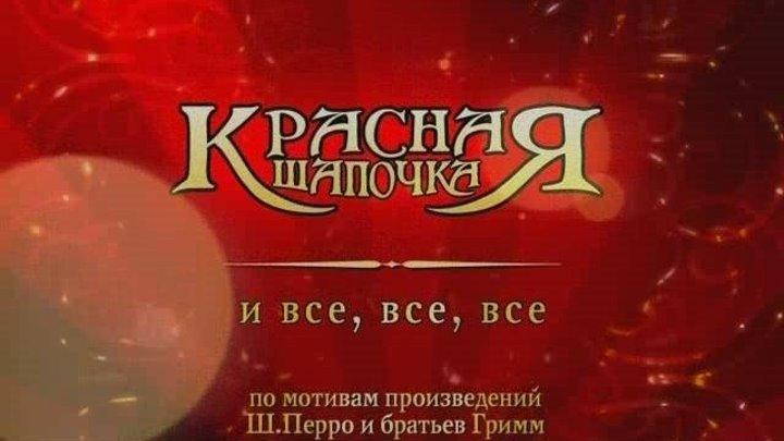 Красная Шапочка - Мюзикл.2012 г