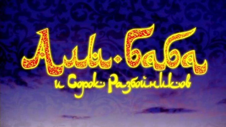 Али Баба и 40 разбойников - Мюзикл.2005 г