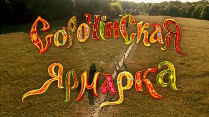 Сорочинская ярмарка - Мюзикл.2004 г