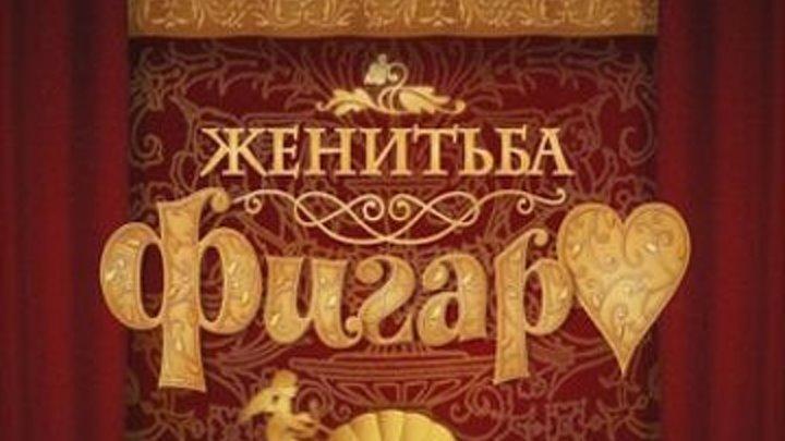 Безумный день или Женитьба Фигаро - Мюзикл.2003 г