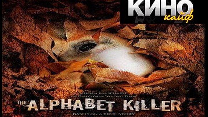 Алфавитный убийца (2008) https://ok.ru/kinokayflu