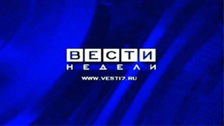 «Вести недели» 27. 03. 2016г. «Телеканал РОССИЯ»