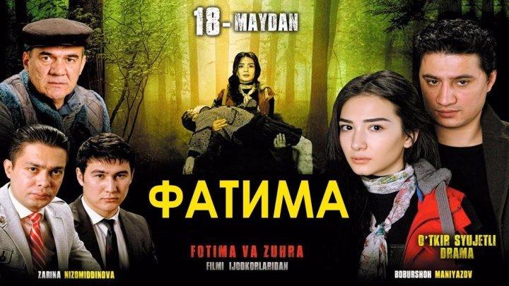 Фатима / Фатима и Зухра-2 (Узбекфильм на русском языке)