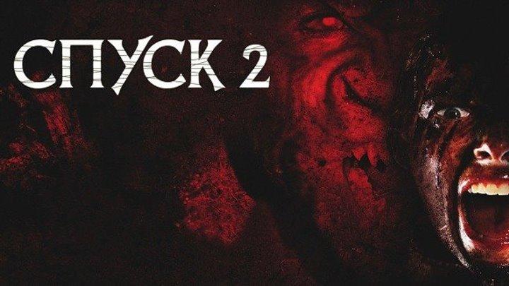 Спуск 2.(Ужасы,Фантастика,Триллер,Приключения).2009 г.Великобритания.