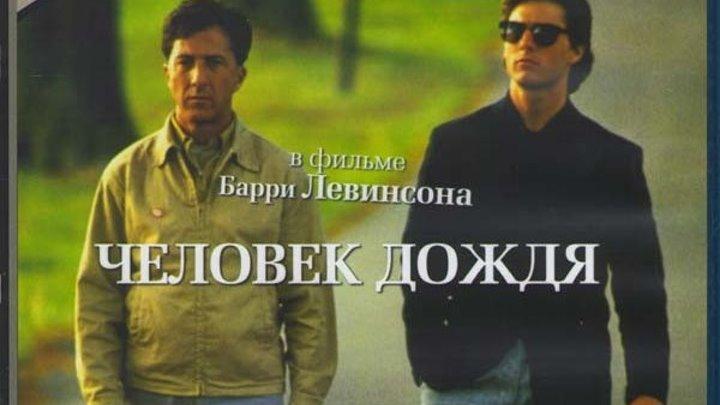 Человек дождя.(Драма).1988 г.США.