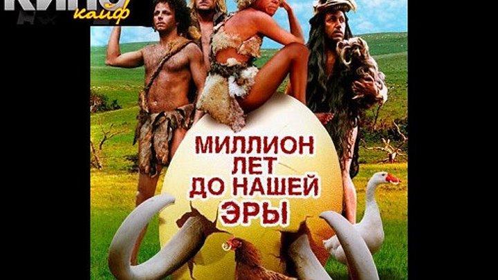 Миллион лет до нашей эры 2004 - https://ok.ru/kinokayflu