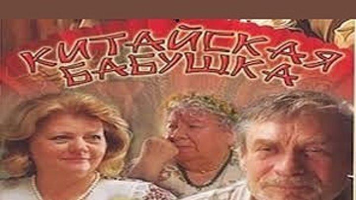 КИТАЙСКАЯ БАБУШКА Русская Комедия 2015 HD