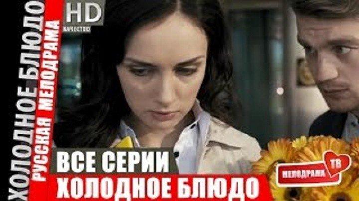 Холодное блюдо.2015.(1серия)HDTVRip.720p.