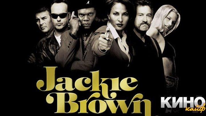 Джеки Браун. (1997) https://ok.ru/kinokayflu