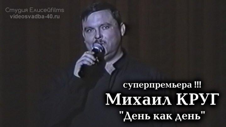 Михаил Круг - День как день / Калуга / 1997