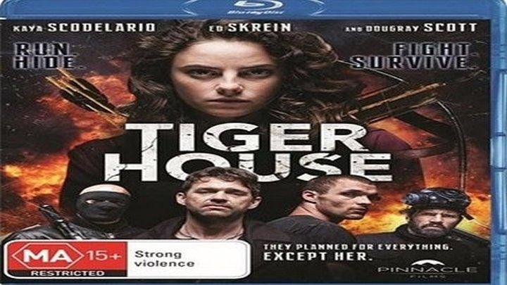 Дом тигра.(2015) боевик триллер