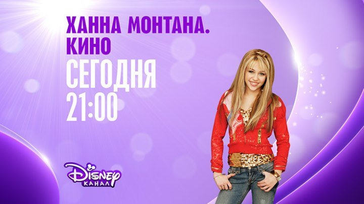 """Ханна Монтана. Кино"" на Канале Disney!"
