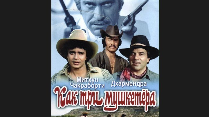 """""""Как три мушкетёра"""" _ (1984) Мелодрама,приключения,боевик,музыкальный."""