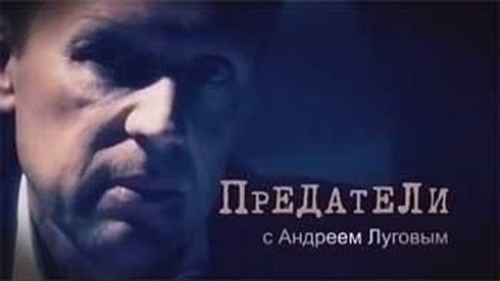 Предатели с Андреем Луговым 2 сезон 1 серия 2015 SATRip Generalfilm
