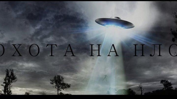 Охота на НЛО. Выпуск от 03.04.2016 Документальный