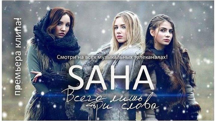 SAHA - Всего лишь три слова (Simply three words)