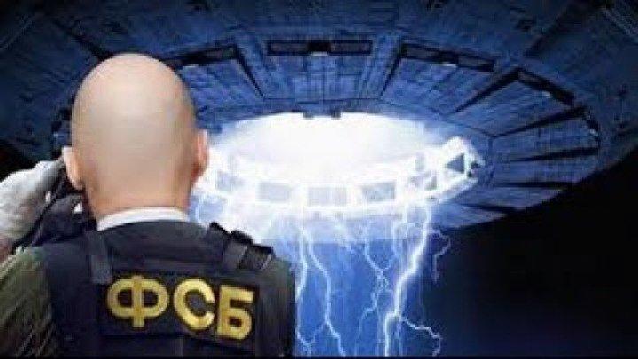 Доклад ФСБ. НЛО на самом деле существуют. Документальный
