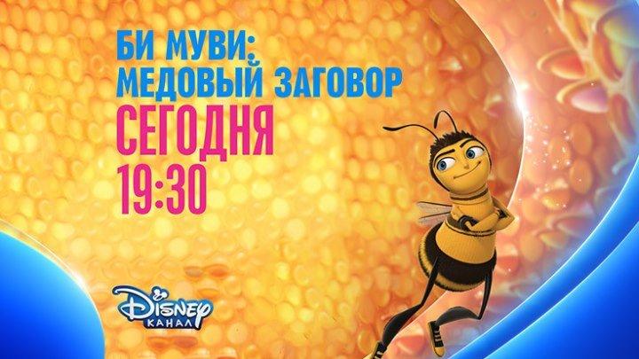 """Би Муви: Медовый заговор"" на Канале Disney!"