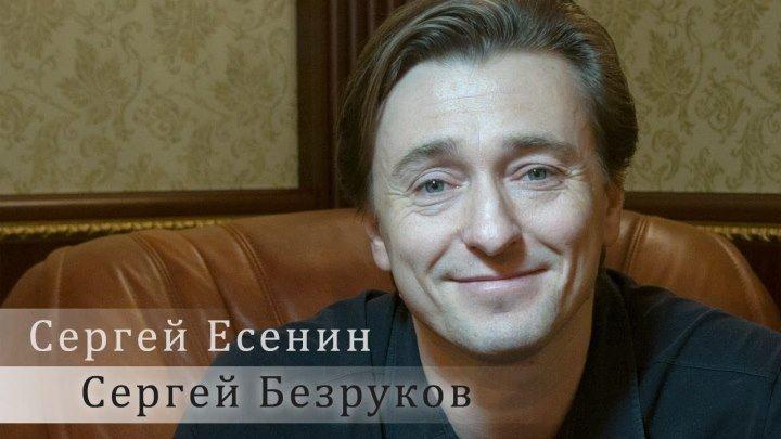 Сергей Есенин - «Хулиган» (Сергей Безруков), HD