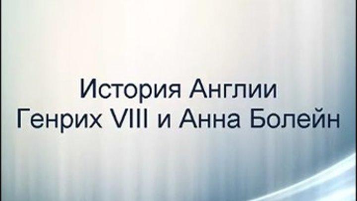 """"""" Генрих VIII и Анна Болейн """" ( док . фильм )"""