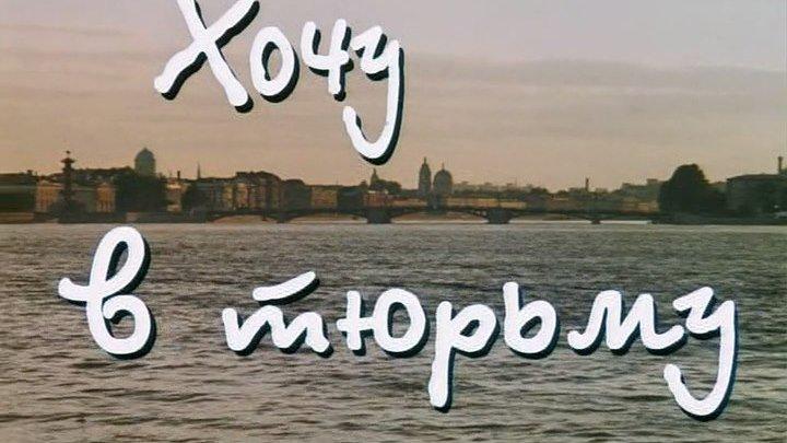 Хочу в тюрьму Фильм, 1998 Россия (16+) Комедия