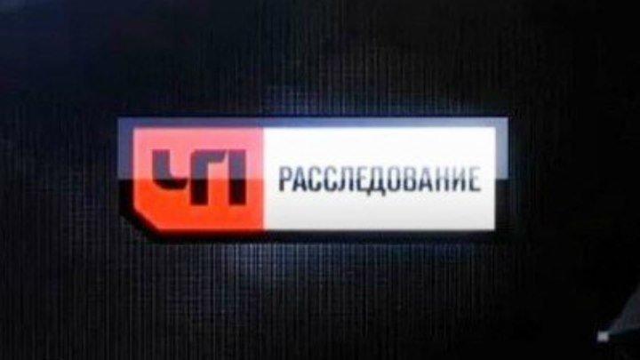 « ЧП расследование » 01. 04. 2016г. «Касьянов день»
