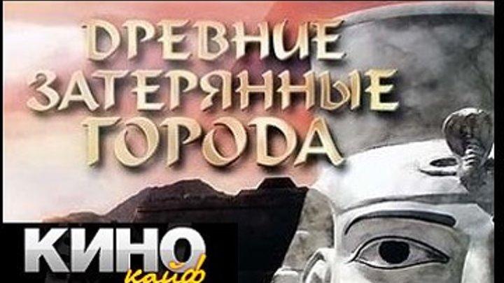 BBC Древние затерянные города - Проклятая долина пирамид (Художественно-документальный, 2006) https://ok.ru/kinokayflu