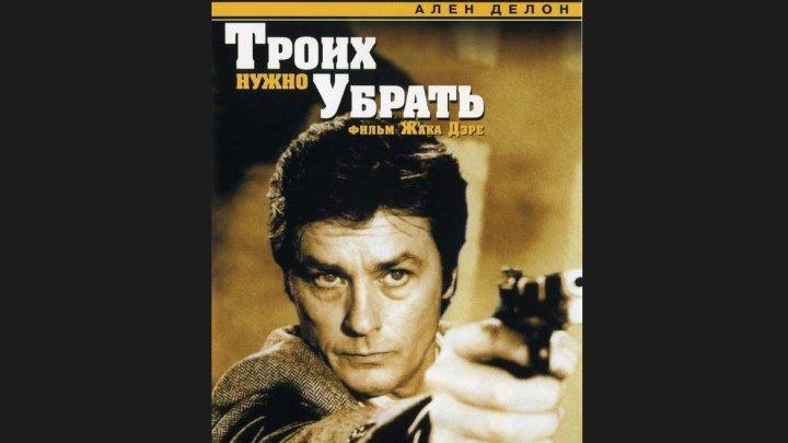"""""""Троих нужно убрать"""" _ (1980) Триллер, драма, боевик. (Советский дубляж)"""