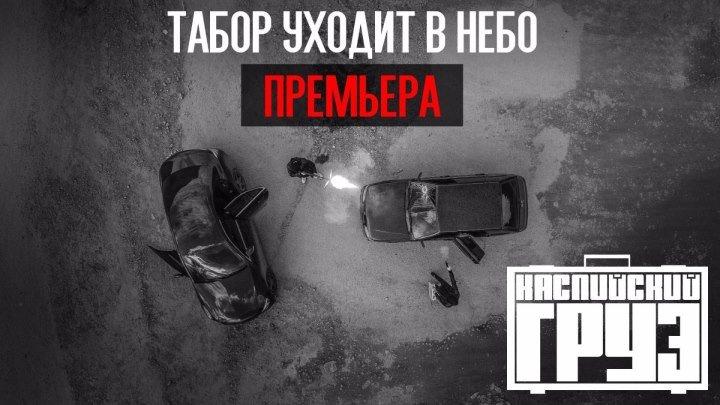 Каспийский Груз - Табор Уходит в Небо (2015)
