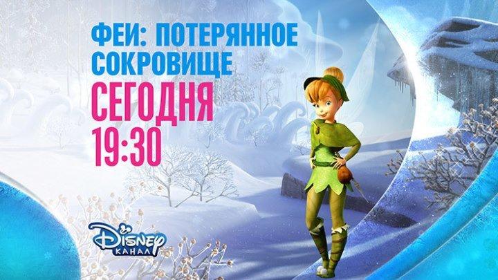 """""""Феи: Потерянное сокровище"""" на Канале Disney!"""