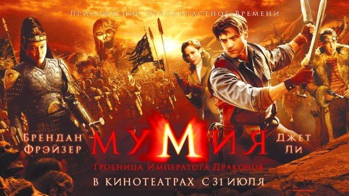 18+Mymия-3(2OO8)-48Op mkv пpиkлючeния фэнтези, боевик,