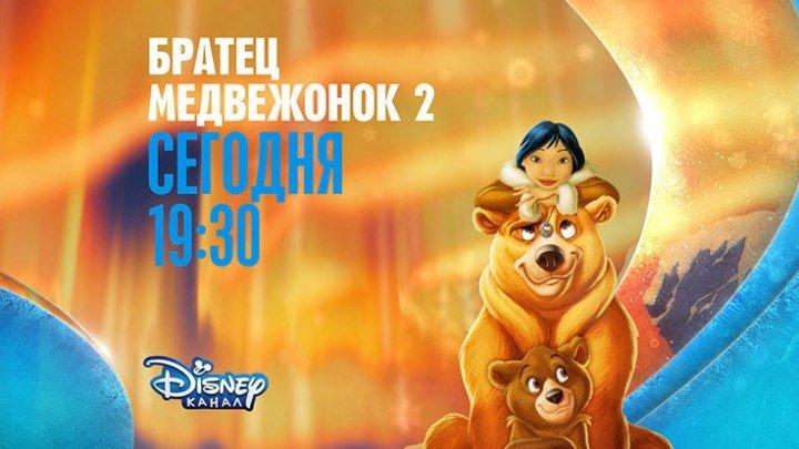 """""""Братец-медвежонок 2"""" на Канале Disney!"""