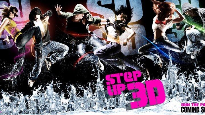 I8+IIIaг_Bпepeд-3(2OIO)Мелодрама, драма, музыка, уличные танцы
