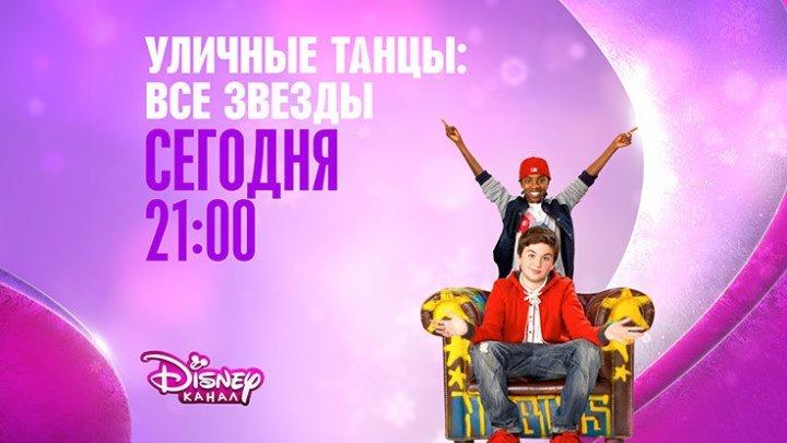 """""""Уличные танцы: Все звёзды"""" на Канале Disney!"""