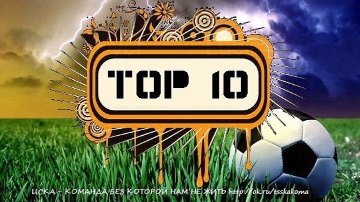 Футбол - Топ 10 лучших автоголов