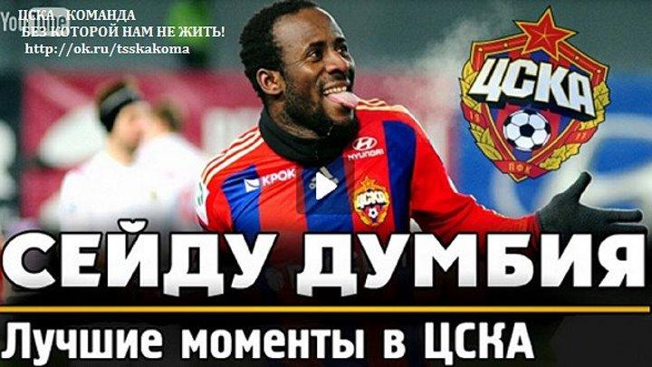 Сейду Думбия Лучшие моменты в ЦСКА ● Seydou Doumbia Best moments in CSKA ▶ iLoveCSKAvideo - YouTube