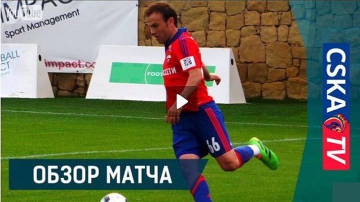 ПФК ЦСКА — Малага — 4 0 - YouTube