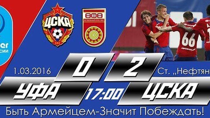 Уфа - ЦСКА 0-2. Обзор матча. Кубок России 2015-16. 1-4 финала.