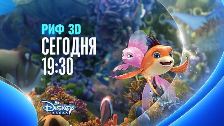 """""""Риф 3D"""" на Канале Disney!"""