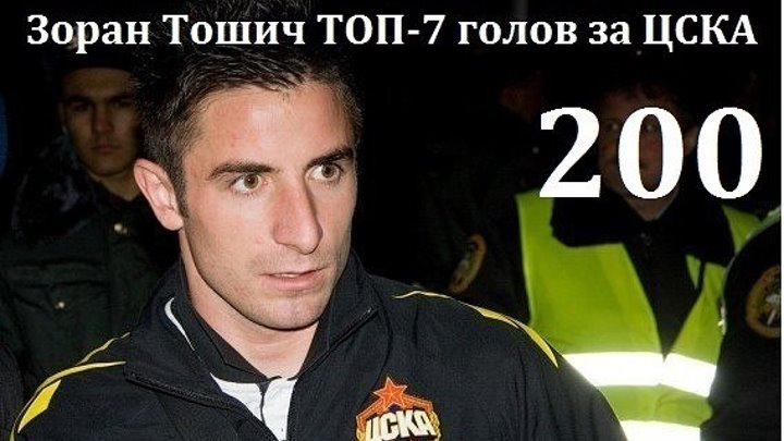 Зоран Тошич ТОП-7 голов за ЦСКА