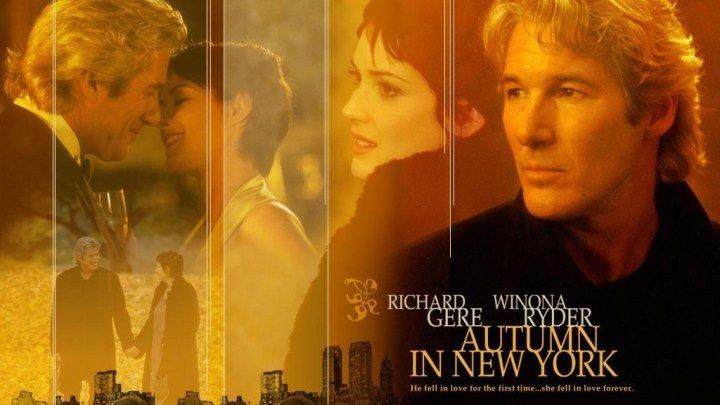 I8+Осень в Нью-Йорке (2000) Мелодрама, драма